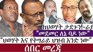 Ethiopia: የኢትዮታይምስ የዕለቱ ዜና | EthioTimes Daily Ethiopian News | Lidetu Ayalew | Tesfaye Gebreab