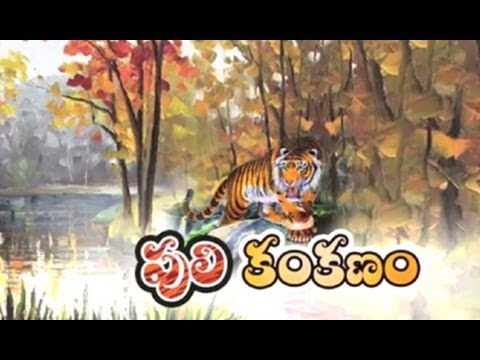 Puli Kankanam Story For Kids | Telugu Moral Stories