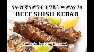 Beef Kebab - የአማርኛ የምግብ ዝግጅት መምሪያ ገፅ - Amharic Cooking Channel - Amharic Youtube