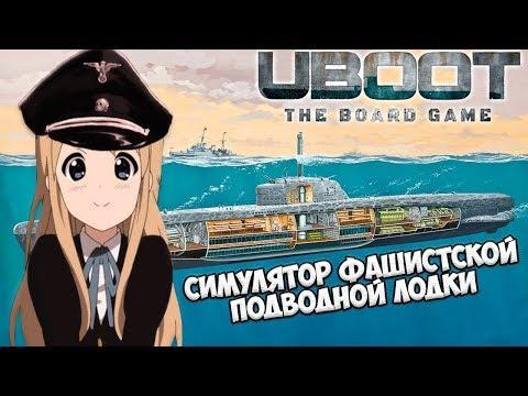 UBOOT - Симулятор фашистской подводной лодки!