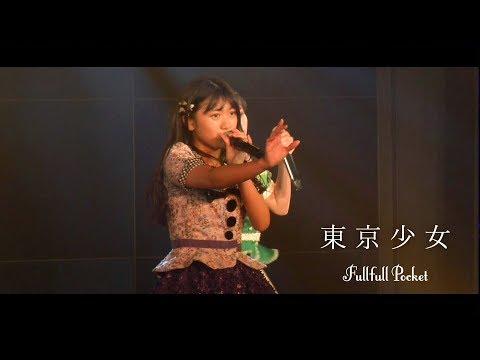 Fullfull Pocket 「東京少女」LIVE映像(2018.12.8 AKIBAカルチャーズ劇場)
