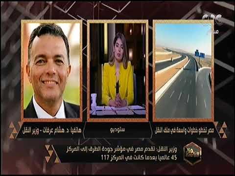 قناة CBC برنامج هنا العاصمة - مُداخلة هاتفية د.هشام عرفات وزير النقل حول خطة تطوير قطاعات النقل