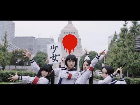 , title : 'アーバンギャルド - 少女元年(Danced by 新しい学校のリーダーズ)URBANGARDE-SHOUJO GANNEN Dancedby ATARASHII GAKKOU NO LEADERS'