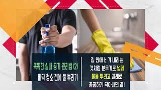 강남구 카드뉴스- 실내 공기 관리