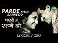 Parde Mein Rehne Do with Lyrics | परदे में रहने दो गाने के बोल | Shikar | Asha Parekh, Dharmendra