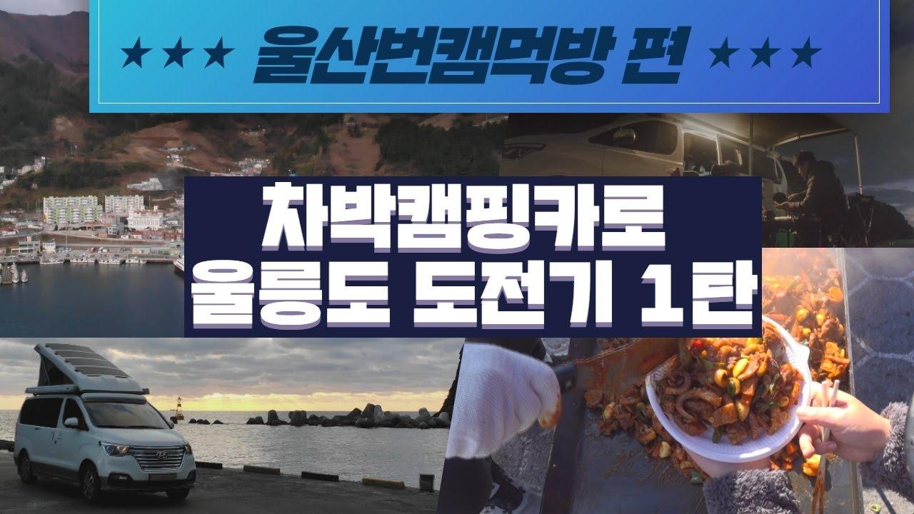 차박캠핑카로 울릉도 도전기 1탄