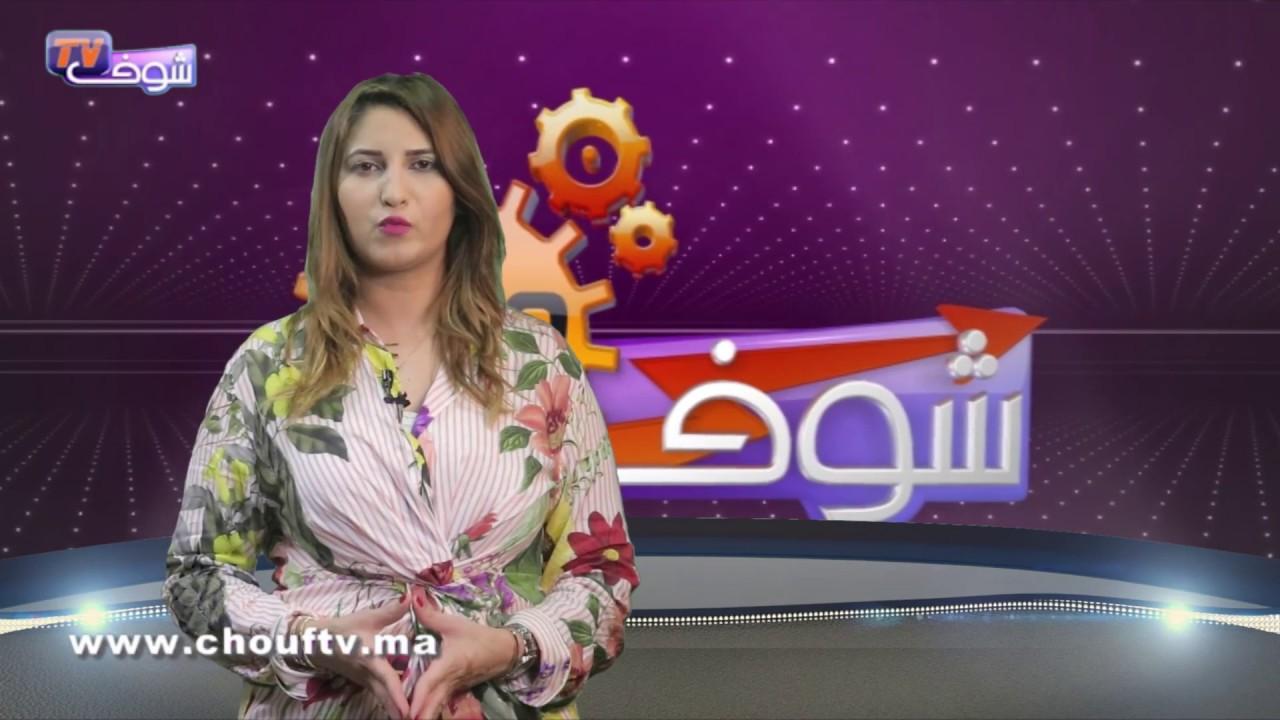 النشرة الاقتصادية : 15 ماي 2017 | إيكو بالعربية