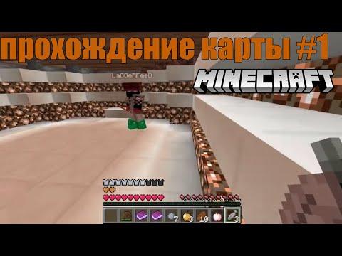Minecraft [прохождение карты] #1 - МиСТиК и ЛаГГеР 100500