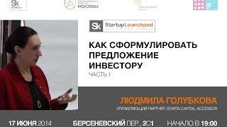 Как сформулировать предложение инвестору (часть 1), 17 июня 2014 — Голубкова Л.Г. — видео