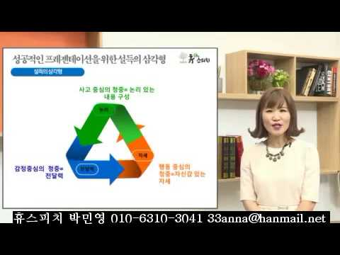 휴스피치 박민영 2 프레젠테이션 사전 준비