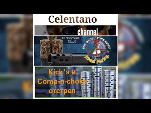 Kick's и Comp-n-Choke отстрел, сравнение часть 1 ( кикс и комп чок , сравнение дульных сужений) (видео)