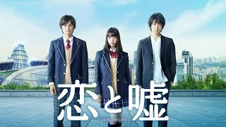 Nonton  Teaser  Love And Lies  Live Action 2017  Film Subtitle Indonesia Streaming Movie Download