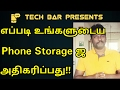 How To Increase Your Phone Storage?   How To Backup Your Photos & Videos?   Tech Bar   Tamil   தமிழ்