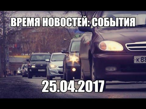 25.04.17 Время новостей. События (видео)