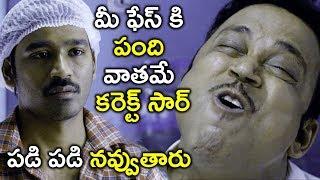 Video Dhanush Thambi Ramaiah Hilarious Comedy In Pantry - 2018 Telugu Movie Scenes - Rail Movie Scenes MP3, 3GP, MP4, WEBM, AVI, FLV Maret 2018
