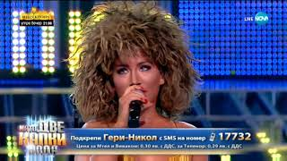 Gery-Nikol - Proud Mary (Като две капки вода) (Tina Turner Cover)