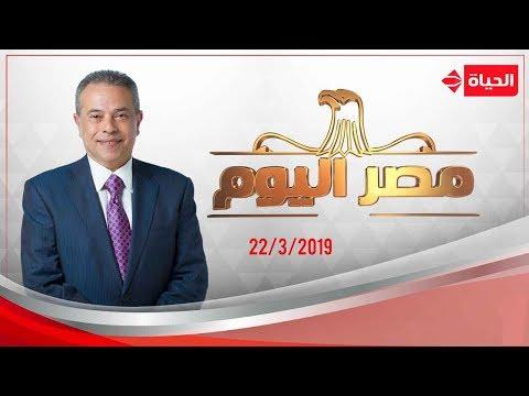 """شاهد الحلقة الكاملة من برنامج """"مصر اليوم"""" ليوم الجمعة 22 مارس"""