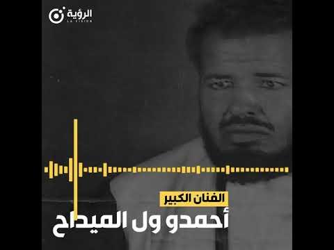 بالفيدو.. مقطع ولد الميداح الذي ألهم موريتانيين لعقود