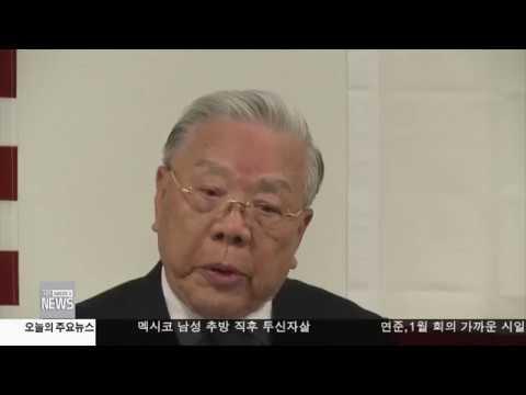 한인사회 소식 2.22.17 KBS America News