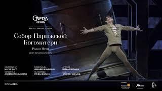 Собор Парижской Богоматери. Спектакль в кинотеатре. Национальная опера Париж (суб/sub)