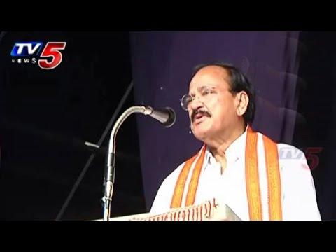 Venkaiah Naidu Meet with BJP Cadre at Guntur : TV5 News