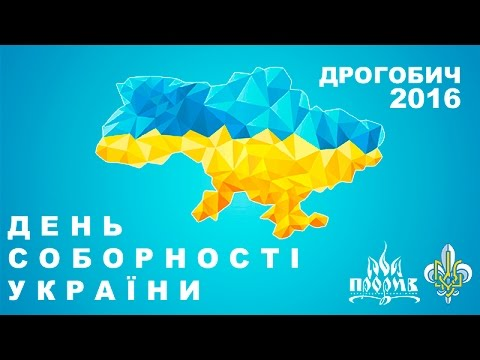 День Соборності, Дрогобич. Радимо переглянути!