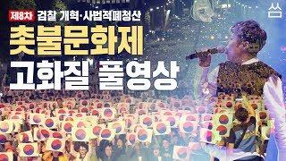 10월 8일 검찰개혁 서초동 촛불집회