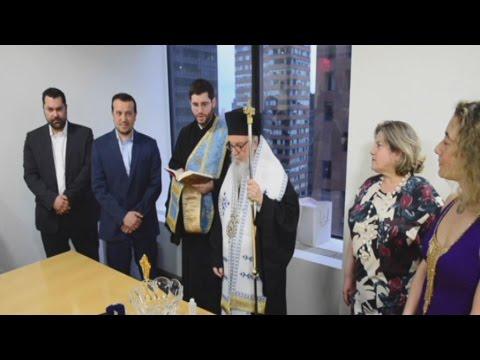 Το νέο γραφείο Τύπου της Ελλάδας στη Νέα Υόρκη εγκαινίασε ο Ν. Παππάς