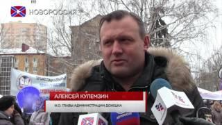 Митинг ко Дню солидарности людей в Донецке