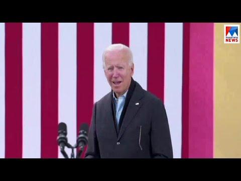 ഒടുവിൽ ട്രംപ് വഴങ്ങി; അധികാരകൈമാറ്റത്തിന് വൈറ്റ് ഹൗസിനോട് നിര്ദേശിച്ചു | America |  Joe Biden