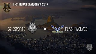 G2 vs Flash Wolves – MSI 2017 Group Stage. День 3: Игра 4 / LCL