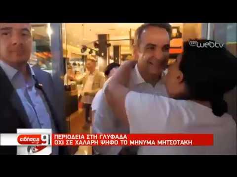 Περιοδεία Κ. Μητσοτάκη στη Γλυφάδα | 21/05/2019 | ΕΡΤ