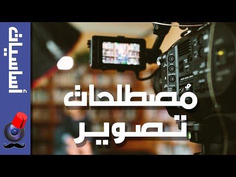 العرب اليوم - تعرّف على مُصطلحات هامّة في عالم التصوير
