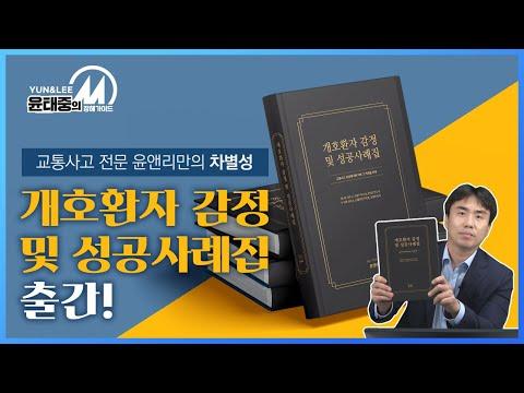 교통사고전문로펌 윤앤리만의 차별성! [개호환자 감정 및 성공사례집]