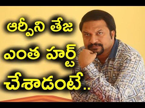 RP Patnaik recalls How Teja Hurt him | ఆర్పీని తేజ ఎంత హర్ట్ చేశాడంటే..