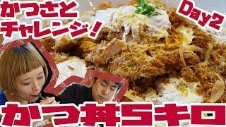 Video 【BIG EATER】Giant Katsu-Don 11lbs! @Katsu-Sato Day2【RussianSato】 MP3, 3GP, MP4, WEBM, AVI, FLV Agustus 2018