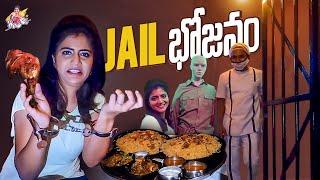 Jail Food || Jail Kana || Shiva Jyothi ||