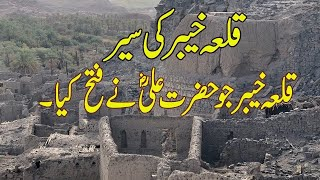 Khyber Fort- Battle of Khyber fought between Muslims and Jews(Complete Visit)