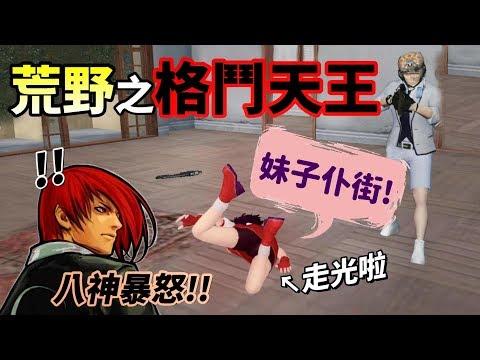 【荒野行動】八神降臨❗ 最新版『格鬥天王』 竟然把妹子壓在地上打!