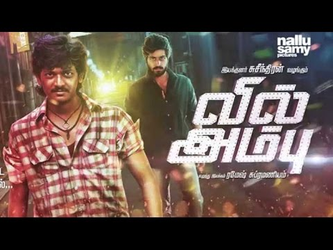 Music Director Navin Gets Anirudh  Imman and GV Prakash to The New Tamil Movie Vil Ambu Kollywood News 09 02 2016 Tamil Cinema Online