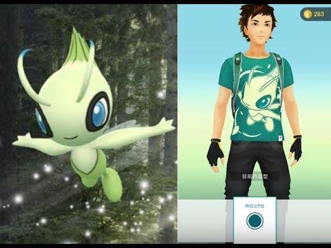 【Pokemon GO : 精靈寶可夢GO】時拉比時光漣漪全階段任務內容與免費取得上衣!
