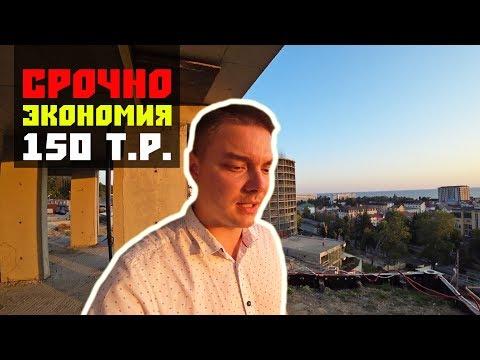СРОЧНО! Квартира у МОРЯ в Сочи // Подорожает в конце недели на 150т.р.
