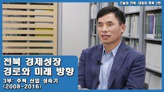 2편_전북경제성장경로와 미래방향(3)