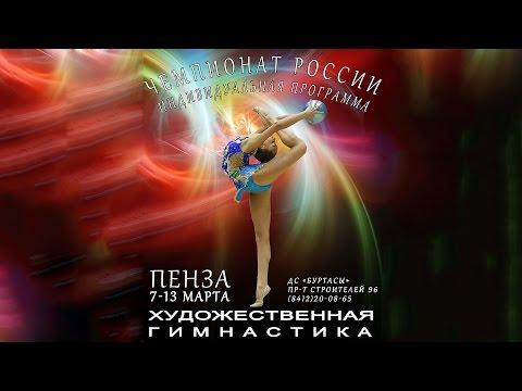 Чемпионат России(ИП) Russian Championship(Individuals) 11.03.17