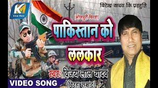 Video Song Virha Vijay Lal Yadav - हमले में शहीद जवानो को भावपूर्ण श्रंद्धाजलि - पाकिस्तान को ललकार