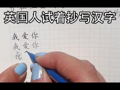 英國人寫漢字...感覺和畫畫一樣