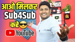 Aao Milkar Sub4Sub Kare   Sub4Sub On YouTube   How o Get First 1000 Subscribers On Youtube
