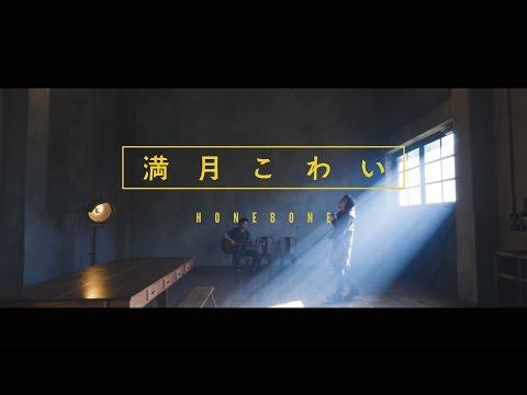 ", title : 'HONEBONE - 『満月こわい』 Music Video / ""Full Moon"" MV'"