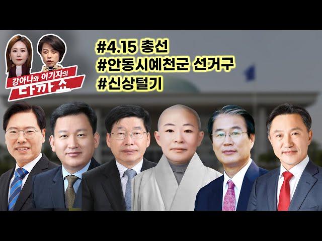 안동시예천군 국회의원 후보자들 신상털이 l 강아나와이기자의 다까쇼