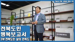 2020 전북도민 행복보고서 3부